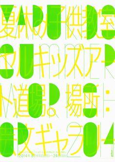 Yarukids Summer Workshop - Jun Haneda