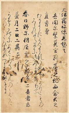 """The Man'yōshū 万葉集 literally means """"Collection of Ten Thousand Leaves"""", is the oldest existing collection of Japanese poetry, compiled sometime after 759 AD during the Nara period."""
