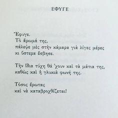 I Feel Alone, Feeling Alone, Greek Quotes, Literature, Poetry, Love, Feelings, Sayings, Words