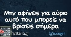 Funny Greek Quotes, Funny Quotes, Sarcastic Humor, Sarcasm, Funny Phrases, Try Not To Laugh, True Words, Just For Laughs, Just In Case