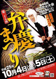 mitamurakuniakiさんの提案 - 弁慶まつりポスター制作 | クラウドソーシング「ランサーズ」