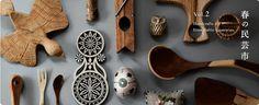 春の民芸市 - presse 北欧、バルトの雑貨のお店 アラビア グスタフスベリ ロールストランド ヴィンテージファブリック