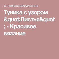 """Туника с узором """"Листья"""" - Красивое вязание"""