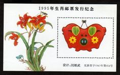 ANIMAL PIG YEAR'S p04 s/s MNH CHINA non postal