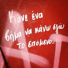 Greek quotes Song Quotes, Wall Quotes, Poetry Quotes, Movie Quotes, Funny Quotes, Life Quotes, Greek Love Quotes, Fighter Quotes, Street Quotes