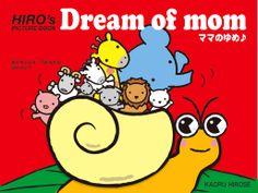 [新刊] カタツムリのママが、小さなタマゴのそばでお昼寝。「赤ちゃん、早く生まれておいで!」…あれ、ママの夢の中で次々と,不思議な赤ちゃんが生まれて、みんなママの方へ飛んできて、どうなるの?!