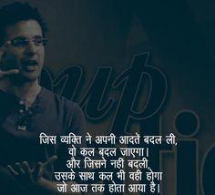 Life Changing QUotes of Sandeep Maheshwari in Hindi