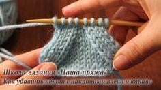 6. Вязание для начинающих. Как убавить петли с наклоном вправо и с накло...