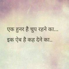 Or woh mere andar he.😂 Sanjana V Singh Shyari Quotes, People Quotes, Poetry Quotes, Words Quotes, Sufi Quotes, Sassy Quotes, Attitude Quotes, Motivational Quotes, Inspirational Quotes In Hindi