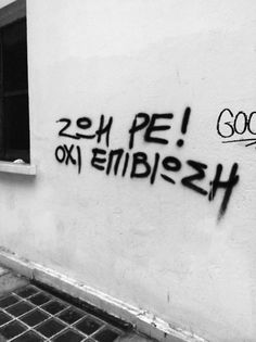 greek quotes Wall Quotes, Book Quotes, Words Quotes, Life Quotes, Sayings, Graffiti Quotes, Street Quotes, Social Awareness, Keep In Mind