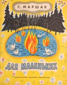 vintage book, vintage book cover, cover design, russian, soviet russia, prague