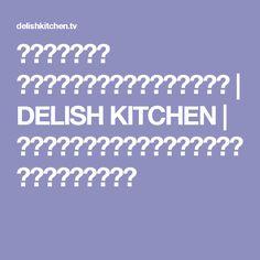 本格中華の味! 豚ひき肉とはるさめのピリ辛炒め煮   DELISH KITCHEN   レシピ動画(料理動画)で料理の作り方が簡単に見つかる