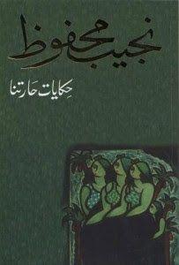 تحميل رواية حكايات حارتنا Pdf اسم الكاتب نجيب محفوظ تحميل الكتاب Naguib Mahfouz Pdf Books Books