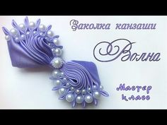 Заколка Волна канзаши из атласных лент с бусинами. Hairpin sea Kanzash from satin ribbon with beads - YouTube