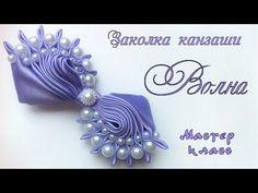 Заколка Волна канзаши из атласных лент с бусинами. Hairpin sea Kanzash from satin ribbon with beads - YouTube