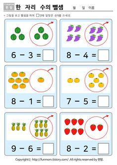 Fruit Count and Clip Cards: Numbers Math Addition Worksheets, Math Practice Worksheets, Kindergarten Math Worksheets, Preschool Learning Activities, Math Classroom, Preschool Activities, Math For Kids, Fun Math, Math Sheets
