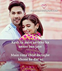 mai rona hi chodh du tujhe khone ke dr se baccha😘 Couples Quotes Love, Love Quotes In Hindi, True Love Quotes, Girly Quotes, Couple Quotes, Love Quotes For Him, Love Shayari Romantic, Hindi Shayari Love, Romantic Poetry