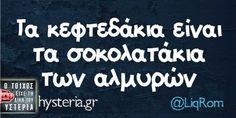 Όσα μας έφτιαξαν τη διάθεση στο ίντερνετ Greek Quotes, Funny Quotes, Jokes, Funny Things, Funny Phrases, Husky Jokes, Funny Qoutes, Memes, Chistes
