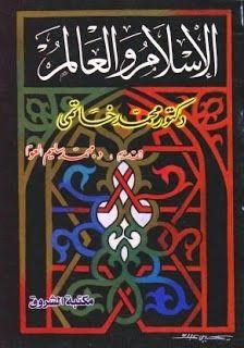 محمد خاتمي الاسلام والعالم