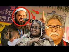 শখ হসন ও জসদ নত বদলর বকতবযর কড জবব দলন মফত ফয়জল করম !! Bangla News Video Link : https://youtu.be/_5V-RYkH16o