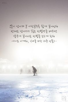 Good Vibes Quotes, Wise Quotes, Famous Quotes, Inspirational Quotes, Korean Words Learning, Korean Language Learning, Korean Writing, Korean Quotes, Powerful Words
