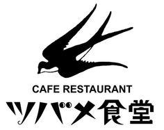 ツバメ食堂ロゴ.jpg - 現代企業社ブログ
