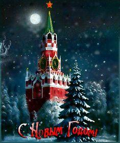 "Photo from album ""В небе"" on Yandex. Christmas Deco, Christmas And New Year, Winter Christmas, Christmas Holidays, Merry Christmas, Christmas Ornaments, Holiday Gif, Holiday Images, Christmas Pictures"