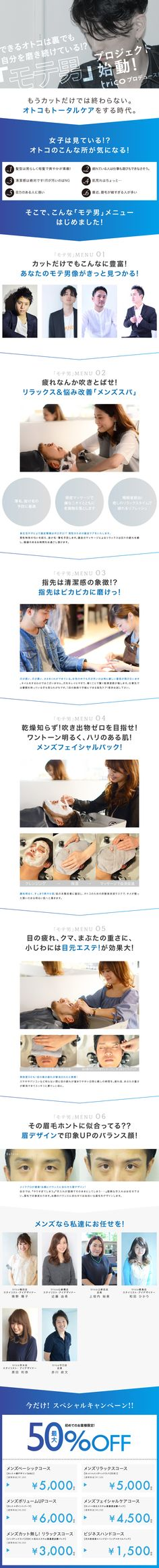 メンズ特集|美容室trico(トリコ)|梅田・心斎橋を拠点に展開するヘアー・ネイル・まつ毛エクステ・メイク・エステを提案する美容室 |