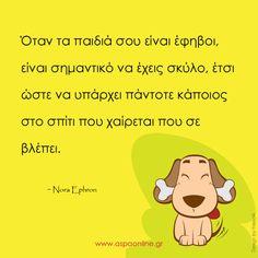 20 ΑΚΟΜΑ διασκεδαστικά ρητά για γονείς με χιούμορ - Aspa Online Nora Ephron, Greek Quotes, Haha, Parenting, Teaching, Humor, Memes, Truths, Barbie