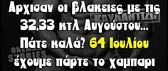 Funny Quotes, Funny Memes, Funny Stuff, Greek, Company Logo, Lol, Humor, Funny Phrases, Funny Things