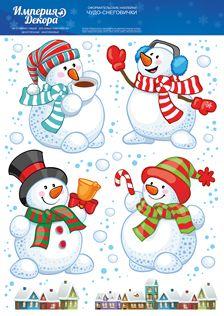 Империя Поздравлений - - Christmas Clipart, Christmas Greeting Cards, Christmas Pictures, Christmas Snowman, Christmas Cookies, Christmas Holidays, Christmas Crafts, Christmas Characters, Free Christmas Printables
