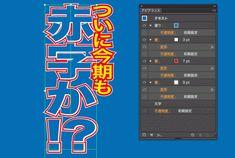 ASCII.jp:秒速で直せる!イラレで袋文字を作る時短テク
