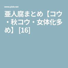 亜人腐まとめ【コウ・秋コウ・女体化多め】 [16]