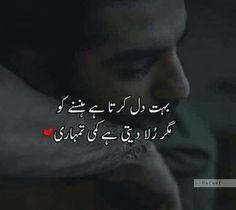 Top Romantic Love Quotes In Urdu Love Poetry Images, Love Romantic Poetry, Poetry Pic, Sufi Poetry, Best Urdu Poetry Images, Love Poetry Urdu, Romantic Love Quotes, Poetry Quotes, Poetry Famous