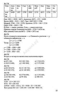 Ответы к заданиям на странице №25 учебника - Математика 5 класс Зубарева Мордкович ГДЗ решебник