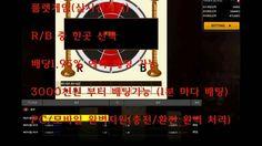 3천원으로 무한수익 돈버는 스마트폰 룰렛 게임 온라인 카지노 게임 메이저놀이터 추천