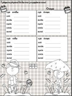 Παίζω, ζωγραφίζω και μαθαίνω για το ρήμα. Για τις μικρές τάξεις του δ… Learn Greek, Word Search, Language, Exercise, Teaching, Education, Words, School, Ejercicio