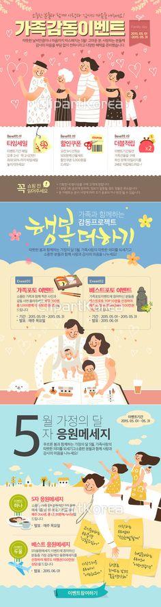 클립아트코리아 이미지투데이 통로이미지 clipartkorea imagetoday tongroimages 5월  가족  남자  다섯명  리본…