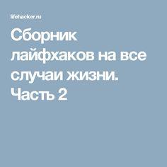 Сборник лайфхаков на все случаи жизни. Часть 2