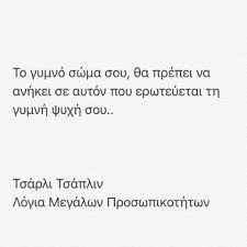 Αποτέλεσμα εικόνας για λουντεμης quotes Simple Sayings, Funny Greek, I Love You, My Love, Greek Quotes, Meant To Be, Sick, Mindfulness, Thoughts