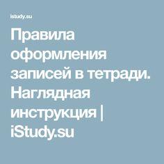 Правила оформления записей в тетради. Наглядная инструкция   iStudy.su