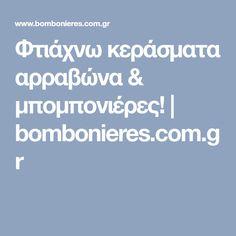Φτιάχνω κεράσματα αρραβώνα & μπομπονιέρες!   bombonieres.com.gr