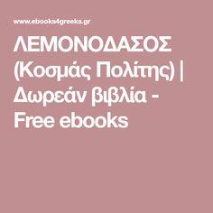 ΛΕΜΟΝΟΔΑΣΟΣ (Κοσμάς Πολίτης) | Δωρεάν βιβλία - Free ebooks
