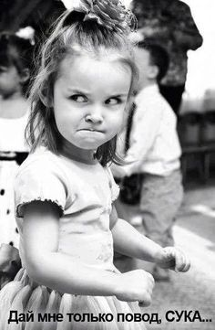 cute angry little girl ; )