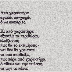 :Λυπαμαι....😤😰 Greek Quotes, Math Equations, Sayings, Words, Instagram Posts, Inspiration, Biblical Inspiration, Lyrics, Horse
