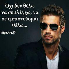 Καταλαβαίνεις την διαφορά? ? ? ? ? ? ? Greece Quotes, Liverpool, Love Quotes, Mens Sunglasses, Thoughts, Feelings, Relationships, Inspiration, Greek Sayings