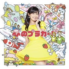 CDJapan : Kokoro no Placard [Type D / CD+DVD / Regular Edition] AKB48 CD Maxi