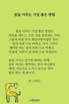 Wise Quotes, Famous Quotes, Motivational Quotes, Korean Lessons, Words Wallpaper, Korean Quotes, Sense Of Life, Good Sentences, Self Confidence Quotes