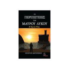 Βιβλία :: Λογοτεχνικά :: Οι περιπέτειες του Μαύρου Λύκου - Η χρυσή νίκη - Εκδόσεις Μέθεξις - Βιβλία e-books CD/DVD