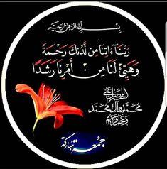 Jumma Mubarak Quotes, Islamic Wallpaper, Alter, Arabic Calligraphy, Movie Posters, Striped Bikini, Quran, Actresses, Beautiful Words